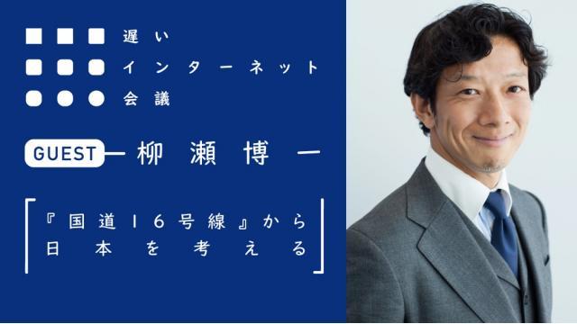 【今夜21時から見逃し配信!】柳瀬博一 「『国道16号線』から日本を考える」