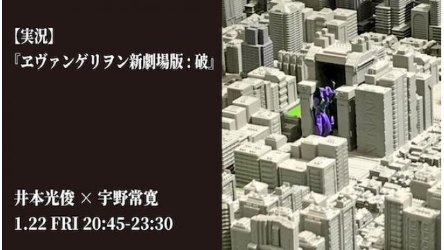 1/22(金)放送!『ヱヴァンゲリヲン新劇場版:破』をアマプラで観ながら実況します
