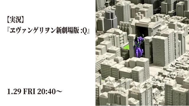 1/29(金)放送!『ヱヴァンゲリヲン新劇場版:Q』を観ながら実況します