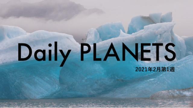 Daily PLANETS 2021年2月第1週のハイライト