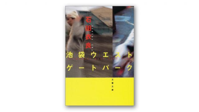 堤幸彦とキャラクタードラマの美学(3)──『池袋ウエストゲートパーク』が始動した2000年代(後編)成馬零一 テレビドラマクロニクル(1995→2010)〈リニューアル配信〉