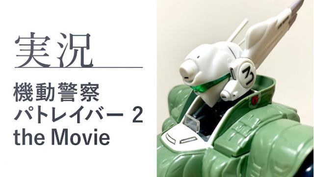 【生放送のお知らせ】3/3(水)放送! 【実況】『機動警察パトレイバー2 the Movie』