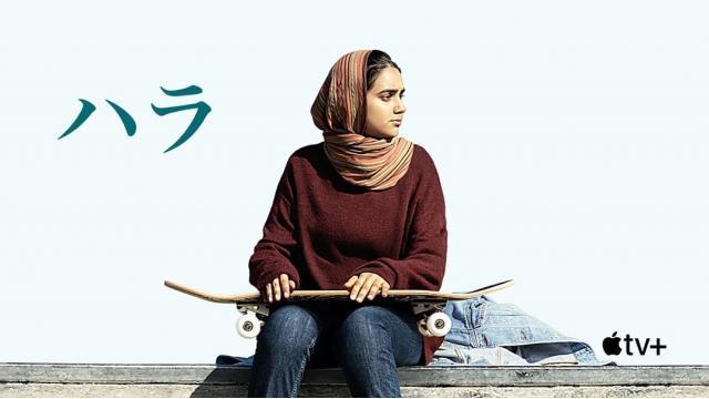 『ハラ』── 二つの文化の間で葛藤する少女が見つけたアイデンティティ|加藤るみ