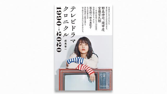[特別無料公開]『テレビドラマクロニクル 1990→2020』はじめに|成馬零一