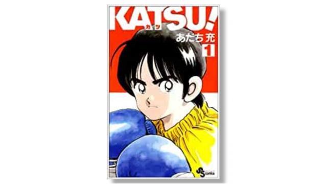空虚な中心をめぐる物語としての『KATSU!』| 碇本学