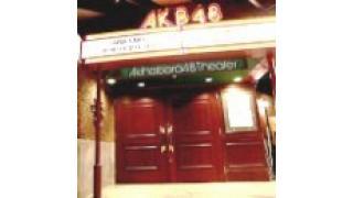 ちろうのAKB体験記:第2回  「会いたかった」公演