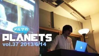 ☆メルマガPLANETS vol.37☆ ~いよいよ今夜!AKB48白熱論争2013総選挙編~