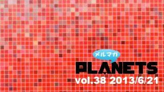 ☆ メルマガPLANETS vol.38 ☆ ~書籍版・Kindle版本日同時発売!『原子爆弾とジョーカーなき世界』~