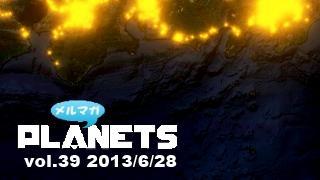 ☆ メルマガPLANETS vol.39 ☆ ~7月は毎週イベント開催⇒東京・名古屋・関西まで!~
