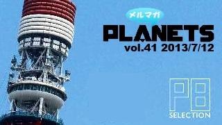 ☆ メルマガPLANETS vol.41 ☆ ~「P8」ついにKindle版で登場!「PLANETS SELECTION」告知解禁!~