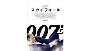 今週の映画批評:『007 スカイフォール』