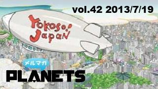 ☆ メルマガPLANETS vol.42 ☆ ~AKBから参院選まで、新宿から心斎橋まで、今週もイベント満載~