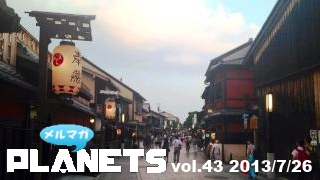 ☆ メルマガPLANETS vol.43 ☆ ~来週は、徹底評論『風立ちぬ』!~