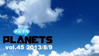 ☆ メルマガPLANETS vol.45 ☆ ~大丈夫かPLANETS!?【見えない空はいつでも青いキャンペーン】~