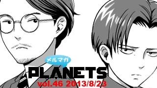 ☆ メルマガPLANETS vol.46 ☆ ~来週は遂に、ミズタクvsリヴァイ頂上決戦!~