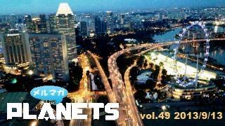 ☆ メルマガPLANETS vol.49 ☆ ~「恋するフォーチュンクッキー PLANETS Ver.」にカモンカモンベイビー♪~