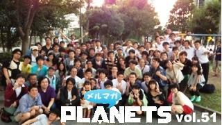 ☆ メルマガPLANETS vol.51 ☆ ~遂に予約開始!『あまちゃんメモリーズ 文藝春秋×PLANETS』!~