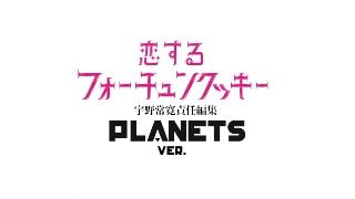 ☆ メルマガPLANETS vol.53 ☆ ~真打ち登場!「恋するフォーチュンクッキー PLANETS Ver.」公開!~