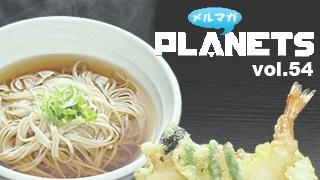 ☆ メルマガPLANETS vol.54 ☆ ~祝!「恋するフォーチュンクッキー PLANETS Ver.」公式化!~