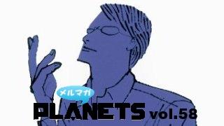 ☆ メルマガPLANETS vol.58 ☆ ~祝!『哲学の先生と人生の話をしよう』書籍化~