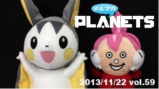 ☆ メルマガPLANETS vol.59 ☆ ~「PLANETS vol.7 Repackege」発売!543ページで1,200円!?~
