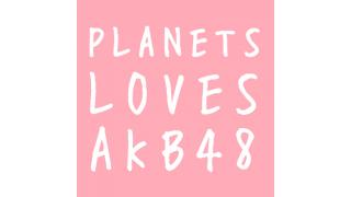 「AKB48単独 春コン in 国立競技場」を写真で振り返るーーPLANETSの選んだ44ショット ☆ ほぼ日刊惑星開発委員会 号外 ☆
