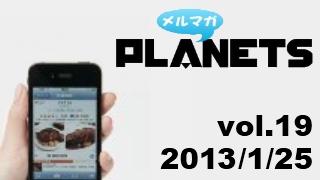 ☆メルマガPLANETS vol.19☆ ~北島ぜったいお前のこと好きだって!!~