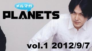 世界の真実を探求するメールマガジン ☆メルマガPLANETS vol.1☆