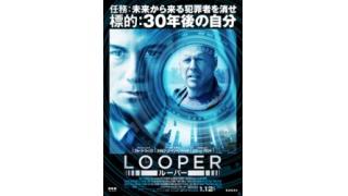 今週の映画批評:『LOOPER/ルーパー』