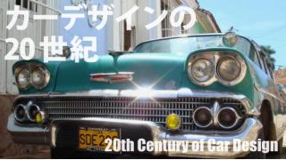 9.11でアメ車文化はどう変わったか――バットモービルと「古き良きアメリカ」という理想(根津孝太『カーデザインの20世紀』第3回) ☆ ほぼ日刊惑星開発委員会 vol.435 ☆