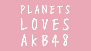 【特報!AKB48メンバー出演情報あり 】メンバーから気鋭のオタまで総出演!今夏のPLANETSチャンネルをお見逃しなく ☆ ほぼ日刊惑星開発委員会 号外 ☆