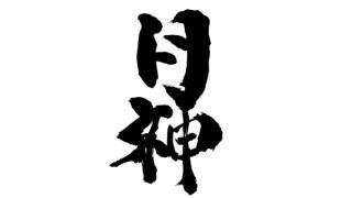 【本日、単行本発売です!】井上敏樹 新作小説『月神』第9回(発売記念ニコ生情報も!)☆ ほぼ日刊惑星開発委員会 vol.445 ☆