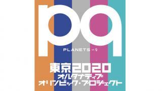 メダルの数より大切なことがある――有森裕子が語る2020年に向けた取り組み(無料公開) ☆ ほぼ日刊惑星開発委員会 号外 ☆
