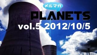 ☆メルマガPLANETS vol.5☆ ~ゴルゴダの丘のあっちゃん~