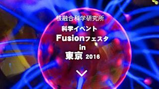 【放送予定】4月30日 Fusionフェスタ in 東京 2016 【核融合】