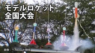 【放送予定】5月28日9:00~ 第28回 モデルロケット全国大会