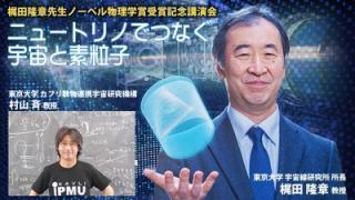 【放送予定】7月16日13:30~梶田隆章先生ノーベル物理学賞受賞記念講演会「ニュートリノでつなぐ宇宙と素粒子」