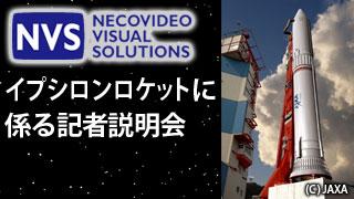 【放送予定】10月29日14:00~イプシロンロケットに係る記者説明会