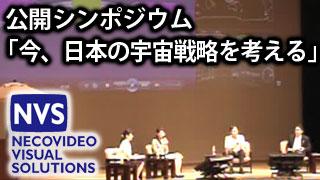 【放送予定】10月28日13:00~「今、日本の宇宙戦略を考える」