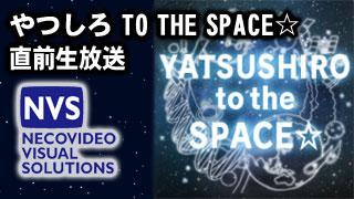 【放送予定】11月2日17:00~「やつしろTO THE SPACE☆ 直前生放送」