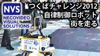 【放送予定】11月11日 つくばチャレンジ2012 自律制御ロボット街を走る