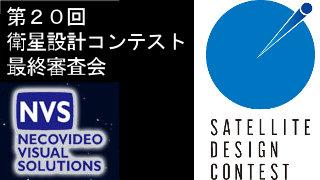 【放送予定】11月10日 第20回衛星設計コンテスト最終審査会