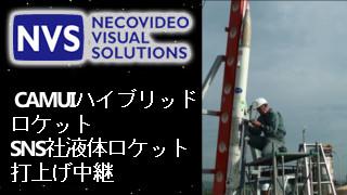 【放送予定】CAMUI型ハイブリッドロケット、SNS社液体ロケット打上げ中継