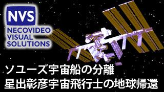 【放送予定】11月19日6:30〜星出宇宙飛行士の地球帰還