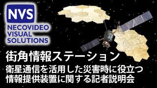 【放送予定】11月21日11:00~衛星通信で災害情報を提供する街角情報ステーションに関する記者説明