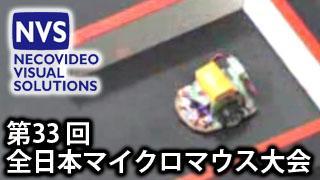 【放送予定】11月24,25日 第33回全日本マイクロマウス大会(生でリアルTASみれるかも)