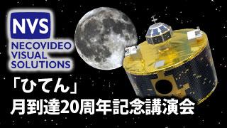 【放送予定】4月14日13:00~「ひてん」月到達20周年記念講演会