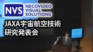 【放送予定】12月12日10:00~JAXA宇宙航空技術研究発表会
