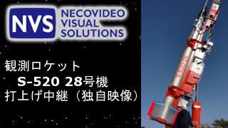 【放送予定】12月16日,17日 観測ロケットS-520-28号機打上げ中継