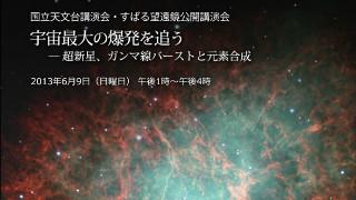 【放送予定】6月9日(日)13:00~ 国立天文台講演会・すばる望遠鏡公開講演会「宇宙最大の爆発を追う」